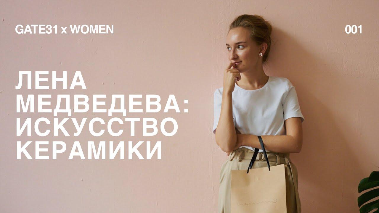 GATE31 x WOMEN | Лена Медведева, керамистка и создательница проекта Нежно