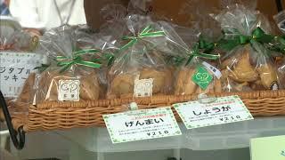 障害者福祉施設の自主製品販売ショップ「KURUMIRU」(くるみる)オープン