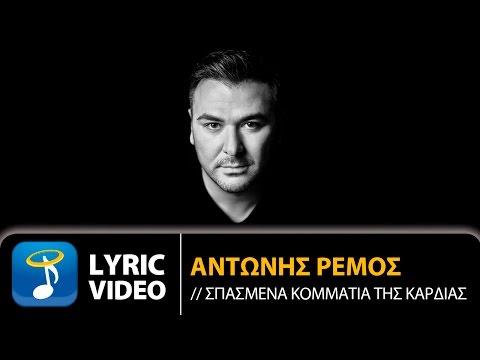 Αντώνης Ρέμος - Σπασμένα Κομμάτια Της Καρδιάς (Official Lyric Video HQ)