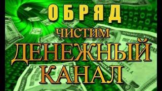 """Арина Ласка про обряд """"Чистим денежный канал"""" #аринапомоги"""