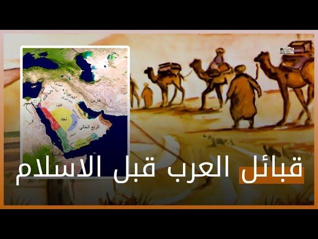 ماذا تعرف عن قبائل العرب قبل الإسلام وكيف كانت حياتهم و يرجع نسبهم لمن Youtube