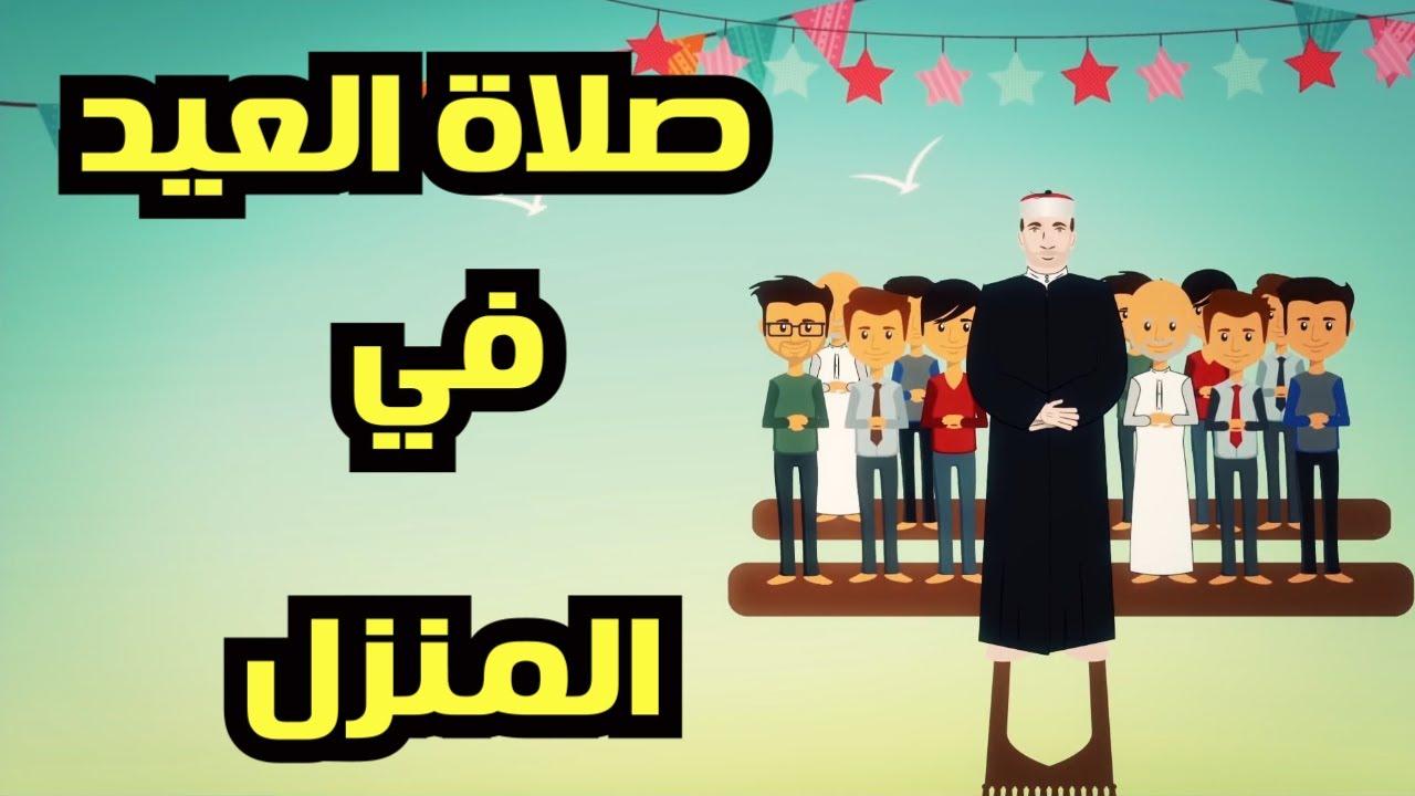 كيف أصلي صلاة العيد في المنزل عيد الأضحى 2020 Youtube