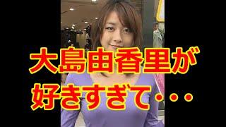 【画像】大島由香里アナスケベ過ぎwwww 大島由香里 検索動画 19