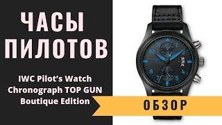 Обзор: Часы пилотов IWC Pilot's Watch Chronograph TOP GUN Boutique Edition IW388003