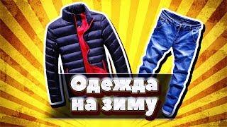 Купил куртку и джинсы на алиэкспрессе и вот что мне прислали.