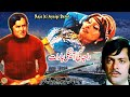 RAJA KI AYAI GI BARAT (1979) - MUMTAZ & MOHAMMAD ALI - OFFICIAL MOVIE Mp3