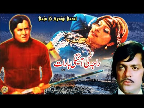 RAJA KI AYAI GI BARAT (1979) - MUMTAZ & MOHAMMAD ALI - OFFICIAL MOVIE