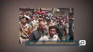 مصر العربية   تشييع جثمان أمين الشرطة ضحية تفجير مركز تدريب طنطا