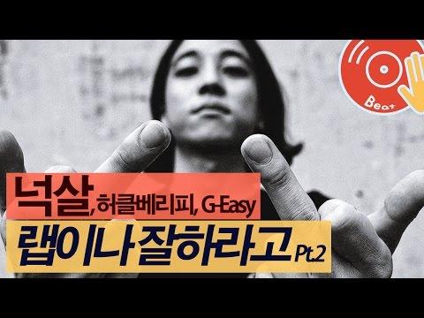 넉살 - 랩이나 잘하라고 Pt.2 (Feat. 허클베리피, G-Eazy)