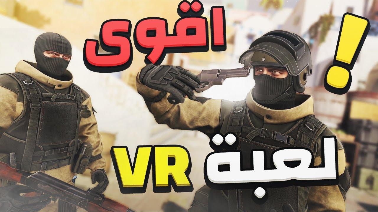 كود حياة واقعية ضحك ( اغبى حرب )😂!! VR