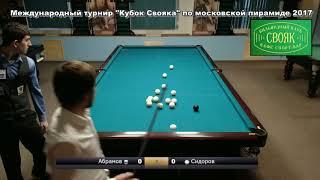 Абрамов И.  RUS-UZB  Сидоров А.