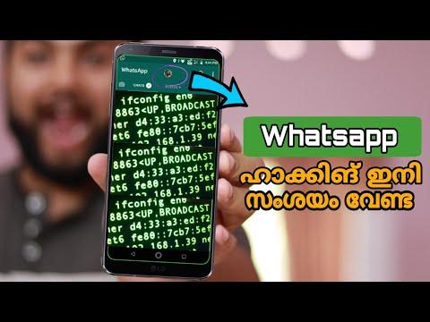 എങ്ങനെ എല്ലാം Whatsapp ഹാക്ക് ചെയ്യാം l Whatsapp ഹാക്ക് ചെയ്യുന്നതിന് മുന്നേ ഇതു കാണുക 🔥 3 വഴികൾ