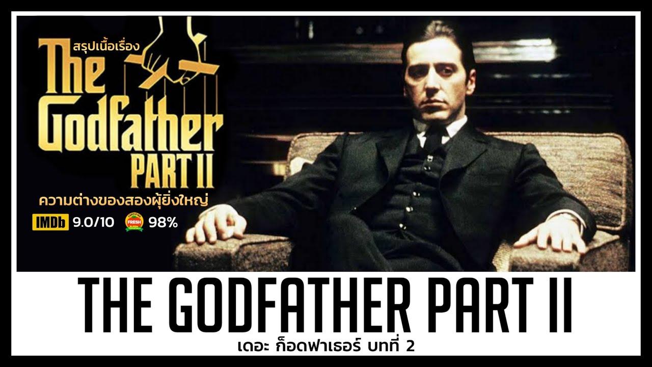 สรุปเนื้อเรื่อง The Godfather Part II ความต่างของสองผู้ยิ่งใหญ่