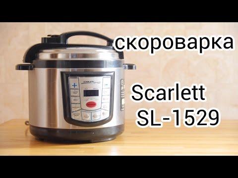 Обзор мультиварки с функцией скороварки SCARLETT SL-1529