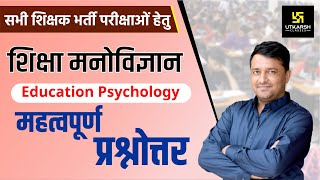UPTET Special | Important Questions | Education Psychology | By Ankit Sir