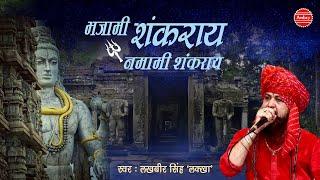 Bhajami Shankar Namami Shankaray | भजामी शंकराय नमामी शंकराय | LAKHBIR SINGH LAKKHA #Somwarspecial