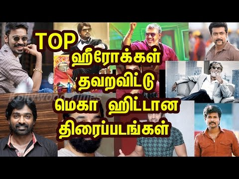 Tamil Heroes Who Missed Mega Hit Movies |...