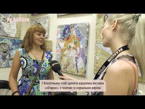 """Выставка """"кОтарсис"""" во Всемирном клубе одесситов"""