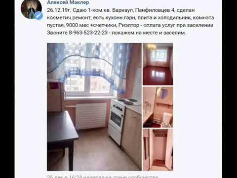 Алтай  Недвижимость Группа ВКонтакте