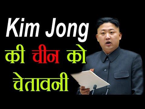 North Korea ने South Korea और America के बाद China को भी लिया लपेटे में