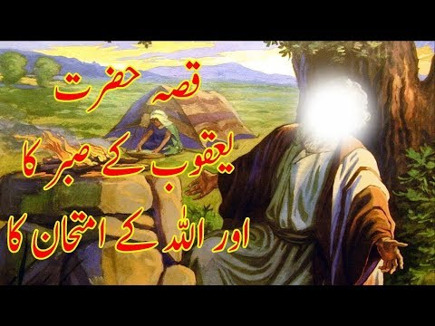 Hazrat Yaqoob Kay Sabar Ka Waqia Aur Allah Ka Imatahan?