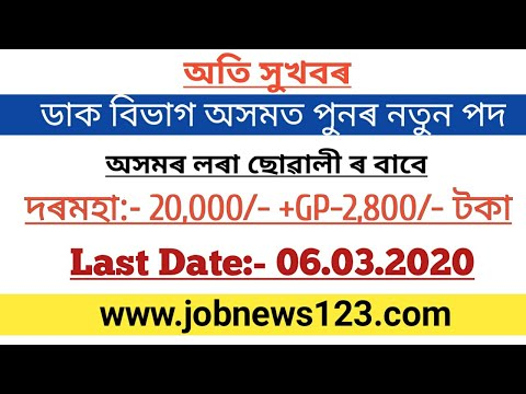 Assam postal recruitment 2020: last date:-06.03.2020-job news