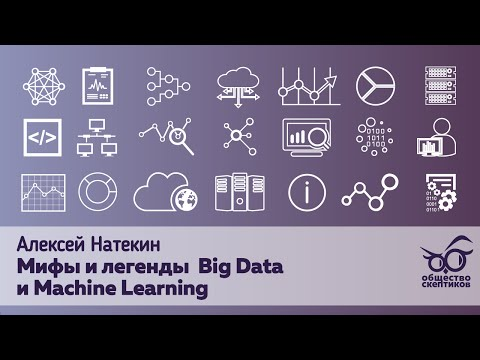 Алексей Натекин - Мифы Big Data и Machine Learning