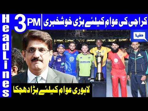 PSL matches scheduled in Lahore to be moved to Karachi | Headlines 3 PM | 3 March 2019 | Dunya News