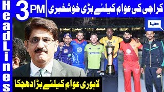 vuclip PSL matches scheduled in Lahore to be moved to Karachi   Headlines 3 PM   3 March 2019   Dunya News