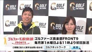 ゴルファーズ倶楽部3月号 FRONT9 収録後記