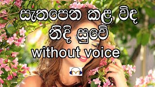 Sathapena Kala Karaoke (without voice) සැතපෙන කළ විඳ නිදි සුවේ