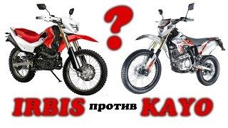 Обзор-сравнение эндуро мотоциклов Kayo T2 Super и Irbis TTR-250R (ч.1)
