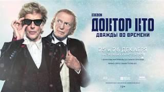 «Доктор Кто: Дважды во времени» в кинотеатрах 25-26 декабря