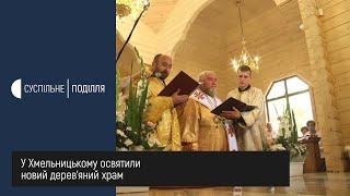 Новий, дерев`яний, храм Новомучеників українського народу УГКЦ освятили в Хмельницькому
