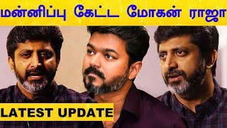 Mohan Raja apologize to Vijay fans