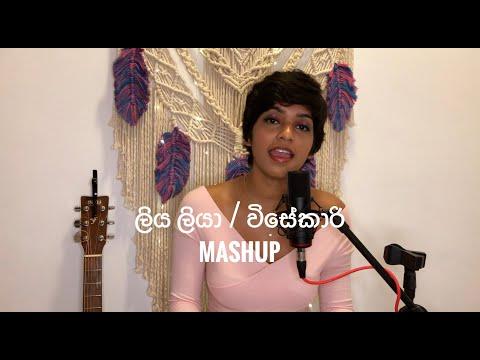 Liya Liya/ Visekari Cover Smokio Ft.Dilki Uresha/Pasan Liyanage ft.Bachi Susan&Rude Bwoy   Medhavi J