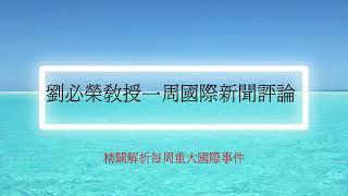 國際新聞評論/2021.07.06 劉必榮教授一周國際新聞評論