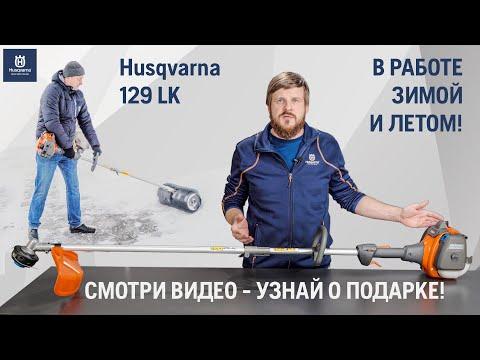 Триммер бензиновый Husqvarna 129LK + валик Husqvarna SR600