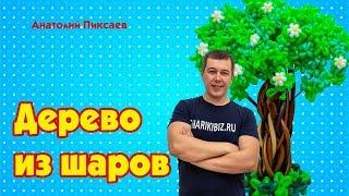 Как сделать дерево из шаров своими руками
