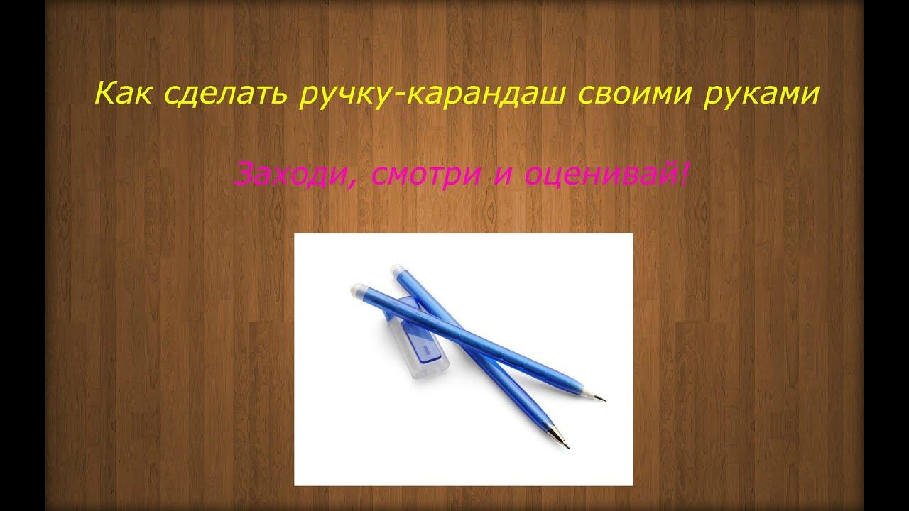 как найти ручку дома смотреть онлайн