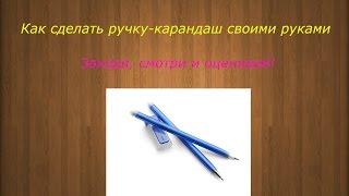 Как сделать ручку-карандаш своими руками