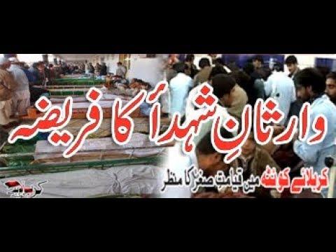Warisan-e-Shohada Ka Fariza Must Listen Lecture (Saniha-e-Quetta)