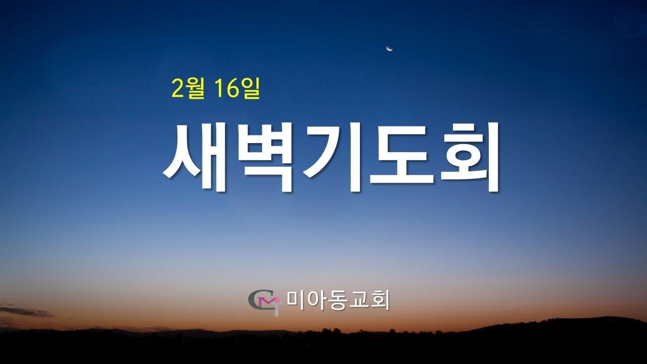 21.02.16 미아동교회 새벽기도회