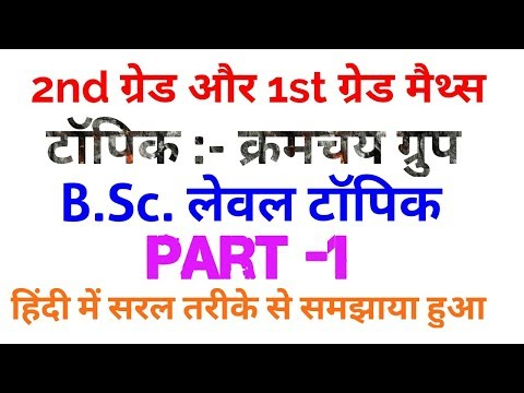 क्रमचय ग्रुप  permutation group. 2nd grade maths topic wise, 1st Grade maths topic wise ,B.Sc. topic