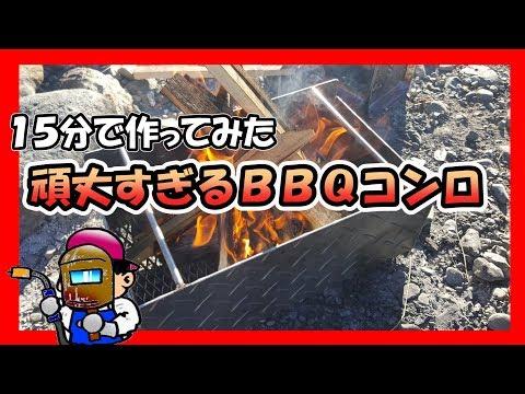 【頑丈過ぎたかニャ?】 溶接工が作った→ BBQコンロ 自作 - YouTube