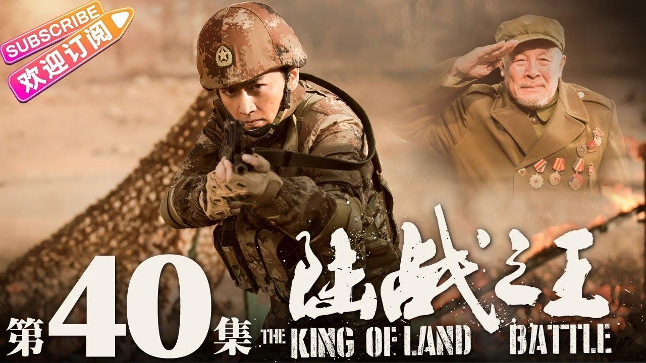 陸戰之王 第40集
