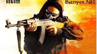 CS:GO тест с пистолетом и гранатами на высокой сложности ботов!!!