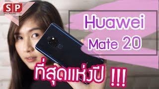 [Preview] ก่อนใคร Huawei Mate 20 ชิพ Kirin 980 ที่สุดแห่งปี ll 30,000 บาท