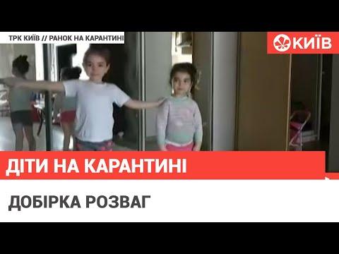 Телеканал Київ: Домашне дозвілля дітей