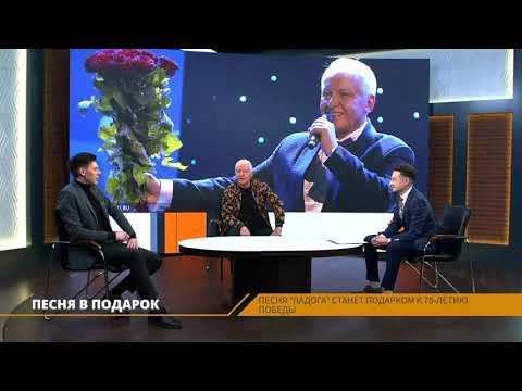 Народный артист России Александр Морозов о военных песнях и творчестве